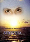 Book_apousia