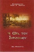 Book_kserizomos